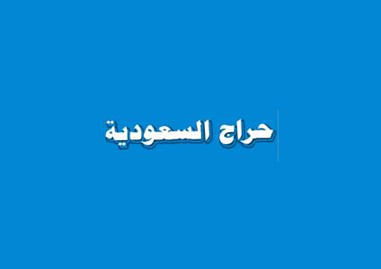 اسكربت حراج السعودية
