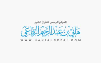 تصميم منتدى الشيخ هاني بن عبد الرحيم الرفاعي