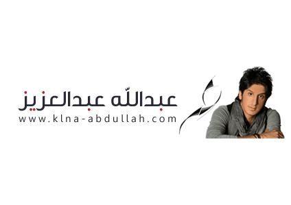 تصميم منتدي الفنان عبد الله عبد العزيز