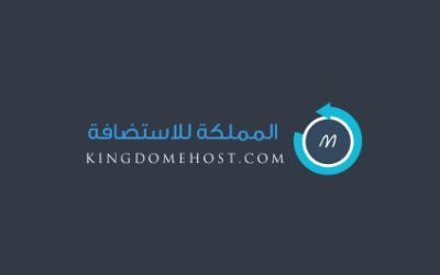 اسكربت whmcs – شركه المملكة للاستضافة