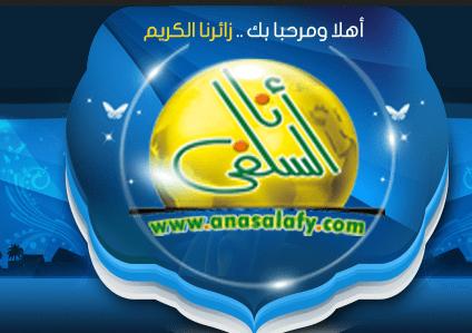 المكتبه اسلامية موقع انا السلفي