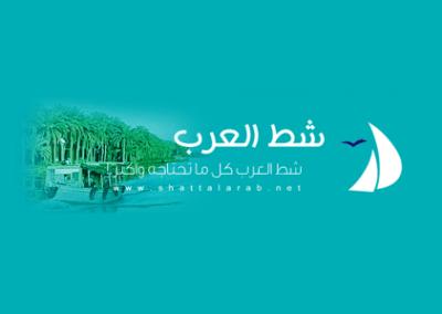 تصميم منتدى شط العرب