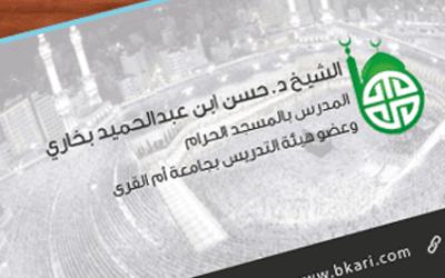 المكتبه الاسلامية الشيخ حسنين عبدالحميد بخاري