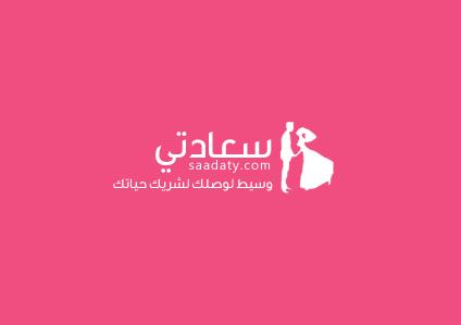 سعادتي – تصميم موقع زواج