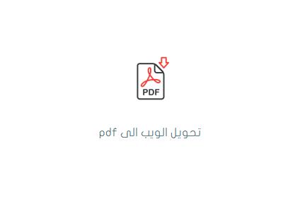 تحويل الويب الى pdf – ملفاتك