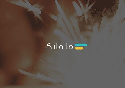 ملفاتك – وجهة html بها اكتر من خدمة فى نفس الوقت