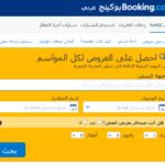 تصميم موقع حجز فنادق - انشاء موقع حجز فنادق booking احترافي | من مؤسسة مرحبا