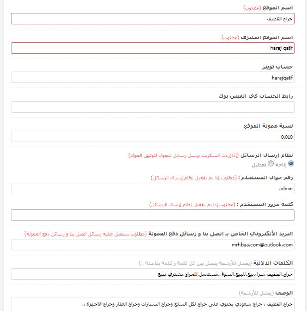 اعدادات الموقع تصميم موقع حراج