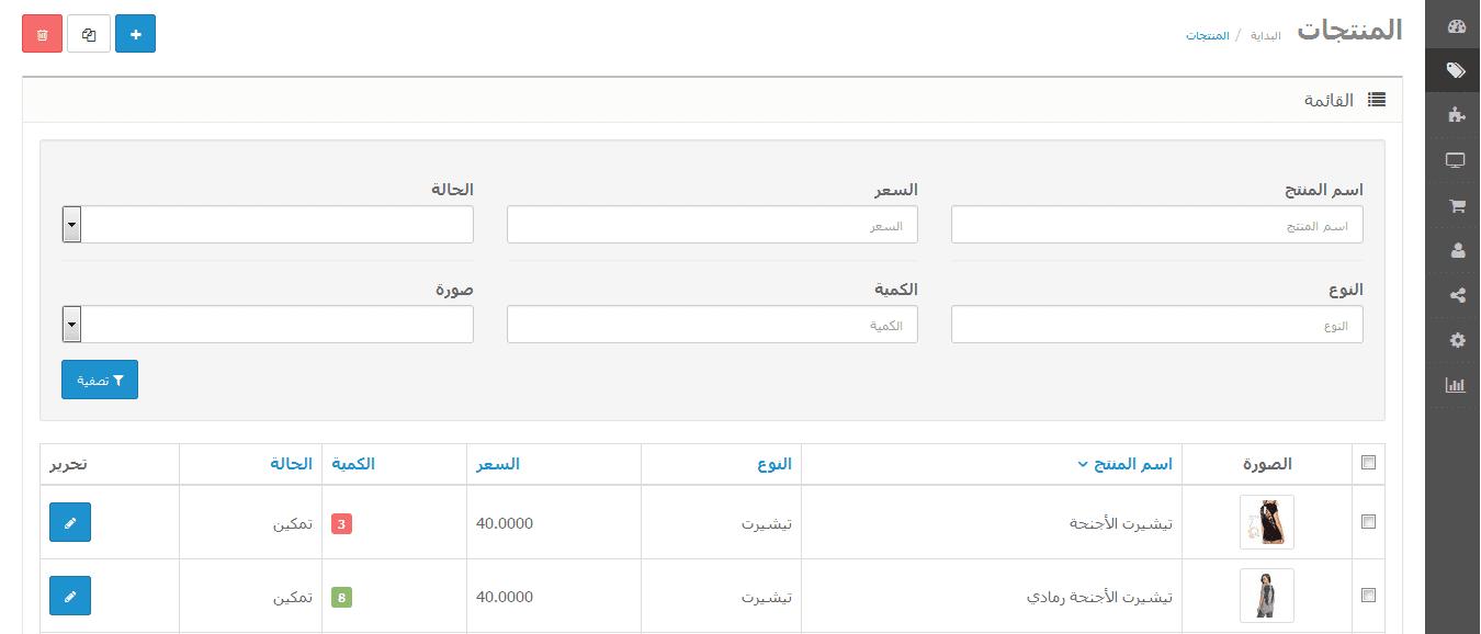 قائمة المنتجات
