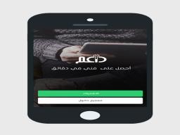 تطبيق داعم لصيانة الهاتف مثل اوبر