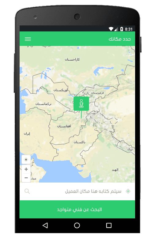 تحديد مكانك على الخريطة برمجة تطبيق مثل كريم – اوبر