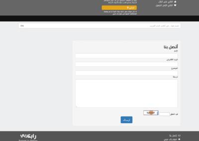 تصميم سكربت اللوماني صفحة اتصل بناراب عربي