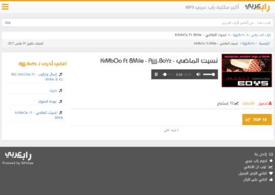 تصميم سكربت اللوماني صفحة الاغنية راب عربي