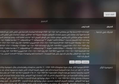 الصفحات اضافات سناب شات