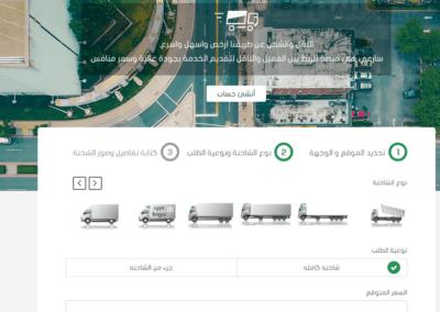 سارعي برمجة موقع طلبات السيارات